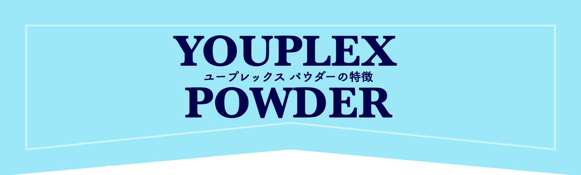 ユープレックスパウダーの特徴について